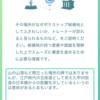 ポケストップ申請研究3