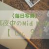 真夜中のMid Night 写真投稿 ~9日目~