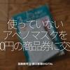 960食目「使っていないアベノマスクを500円の商品券に交換」函館朝市 @ 朝日新聞DIGITAL