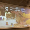 TMCNコミュニティ総会 レポート No.2(2016年6月23日)