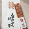 応援メッセージが胸に響く「太宰府参宮鉛筆」を即買いした話