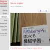 Raspberry Pi 3 でカメラ動画配信するためのメモ