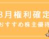 【2020年版】8月の株主優待おすすめ14選!日常生活で役立つ優待が充実♪