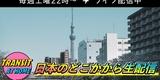 """♨️ 本日22時ライブ配信 ♨️  今夜はとある""""お宿""""から生配信"""