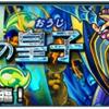 【モンスト】水の超絶クエストヤマトタケルノミコトを攻略!
