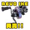 【AbuGarcia】ギア比2タイプのマイクアイコネリモデル「REVOアイク」発売!
