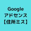 【Googleアドセンス】PINコード発送~到着まで。(住所の登録を間違えた!)
