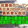 平成最後のツーリング 西日本2850Km ㉝『最終章&総括』 三重から東京までまだまだ「寄り道三昧」^^!
