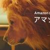 Amazonが『アマゾンのある暮らし』コンテスト開催!エピソードを書いて豪華景品を当てよう!11/30まで!