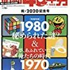 雑誌『昭和40年男』に取材されました!
