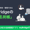 LINEのmyBridgeの使い方!【名刺管理アプリ、登録、共有方法、料金、ビジネス、機能】
