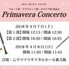 【Primavera Concerto 2018】のご案内