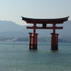 安芸の宮島 厳島神社