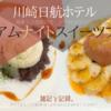 川崎日航ホテル開業55周年記念『プレミアムナイトスイーツブッフェ』2019年8月16日|ブログ
