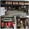 京都十二薬師霊場巡り