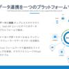 様々なアプリ・プロトコルとのスマレジ連携の実現(FTP~EC API)