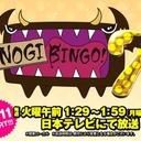 【NOGIBINGO!7】ブルーレイDVD完全予約ガイド