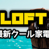 めざましテレビで紹介!渋谷ロフト最新クール家電!空調リュック、ネッククーラー、サーキュライト