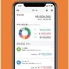 【共働き】家計簿アプリ 〜 マネーフォワードで共働き家計管理を自動化