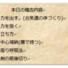 稽古記録47 合同稽古第1回 (2018/8/13)
