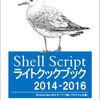 Shell Scriptライトクックブック2014-2016 頒布中