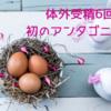 【不妊治療】6回目の採卵にむけて初アンタゴニスト法・プラノバールの飲み方を工夫してE2コントロールに成功!