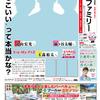 読売ファミリー5月27日号インタビューは、Kis-My-Ft2 北山宏光さん 藤ヶ谷太輔さん 玉森裕太さんです。