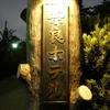 奈良ホテル【奈良県 クラシックホテル】~古都にある伝統ある100年以上経過した木造建築の名ホテル。日帰り客も多く訪れるメインダイニングで極上のフレンチを食す~