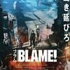 BLAME !- ブラム-【アニメ映画 Netflix 】感想レビュー 夢のタッグ再び!