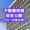 【不動産投資】2019年9月の収支公開