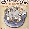 小学生が選ぶNo1『おもしろい!進化のふしぎ ざんねんないきもの事典』の残念な部分