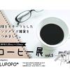 コーヒー展 vol.5 開催します![1/25〜2/5]