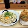 大阪・肥後橋『つるまる饂飩』の『卵うどん&かき揚げ』