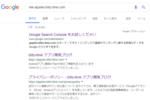 はてなブログで記事を書いたのにGoogleの検索に出てこない