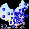中国人も知らないナンバープレートの世界【ぞうごの会】