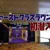【ファーストクラスラウンジ】BAのラウンジに潜入!チャンギ国際空港ターミナル1編