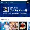 ツタヤディスカスで、宇多田ヒカルの「初恋」、ビル・エヴァンス・トリオの「ワルツ・フォー・デビイDisc3」を88円で宅配してもらう。