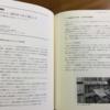 エル・ライブラリーの活用事例を雑誌に掲載