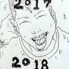 【お知らせ】新年 2018