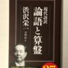 【204】現代語訳 論語と算盤(読書感想文59)