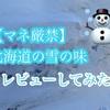 【よいこは真似しちゃダメ】北海道の雪の味レビューしてみた。