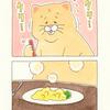 ネコノヒー「オムレツ」/ Omelette