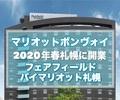2020年春フェア・フィールド・バイマリオット札幌開業 部屋情報カテゴリや価格まとめ