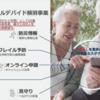 65歳以上の最大3,000人にスマホを無償貸与!渋谷区が高齢者デジタルデバイド解消に前向き