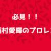 【ノア】なぜ,稲村愛輝というプロレスラーに注目してしまうのか。