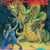 ドラゴンバスターの激レア攻略本 プレミアランキング