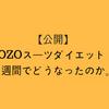 【公開】ZOZOスーツダイエット!2週間でどうなったのか。