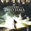 「硫黄島からの手紙」(2006)