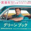 【映画】グリーンブック ネタバレ・あらすじ・キャスト・感想・評価