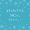 【2回目】メンタルクリニック記録